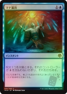 マナ漏出 Mana Leak Iconic Masters Japanese Foil Singles Magic