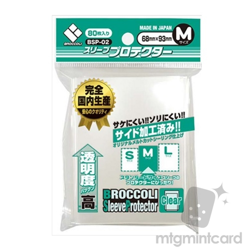 Broccoli 80 Character Sleeves - Clear - M size - BSP-02