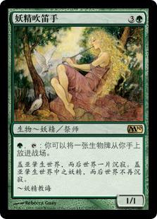 Lurking Predators PL MTG M10 Magic