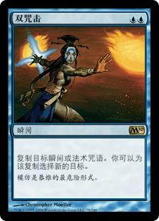 CHINESE TWINCAST X4 2010 Core Set M10 Magic MTG MINT CARD
