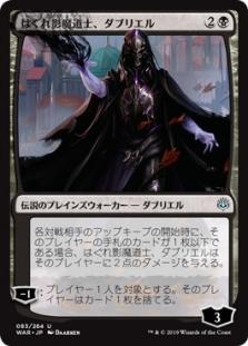 BOND OF REVIVAL X4 War Of The Spark WAR Magic MTG MINT CARD