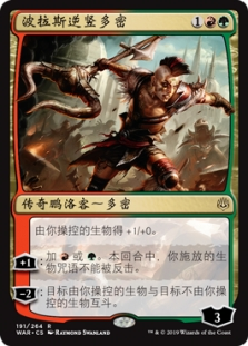 CHINESE DOMRI ANARCH OF BOLAS X4 War Of The Spark WAR Planeswalker Magic MTG