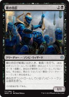 4 ETERNAL SKYLORD ~mtg NM-M War of The Spark Unc x4