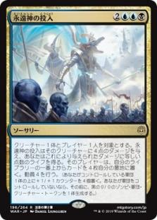 JAPANESE ELITE GUARDMAGE X4 War Of The Spark WAR Magic MTG MINT CARD